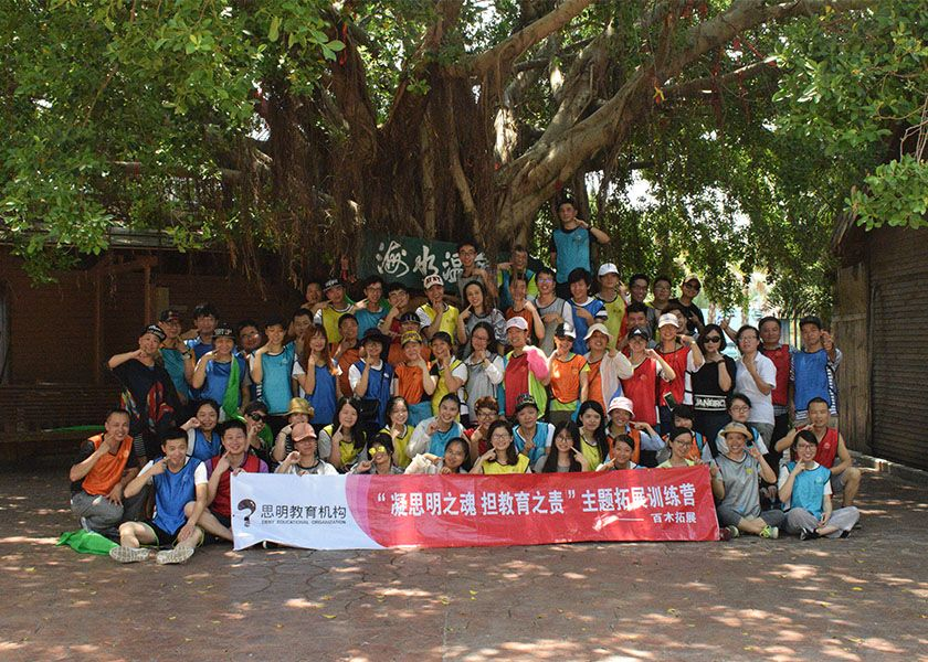 福州思明教育培训中心教师团队主题拓展训练圆满成功