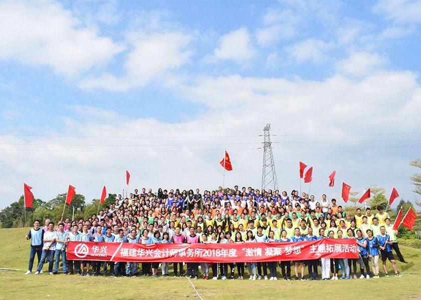 福建華興會計師事務所三百人團隊趣味運動會主題拓展圓滿成功
