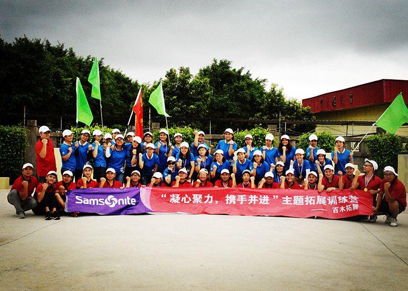 新秀麗(中國)團隊戶外拓展訓練圓滿成功