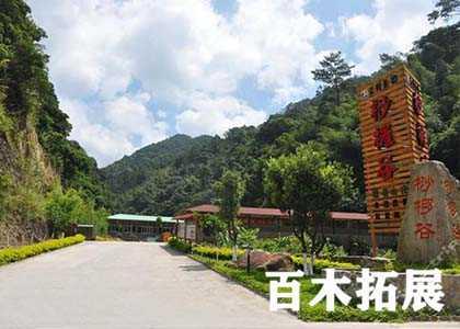安溪志闽生态旅游区