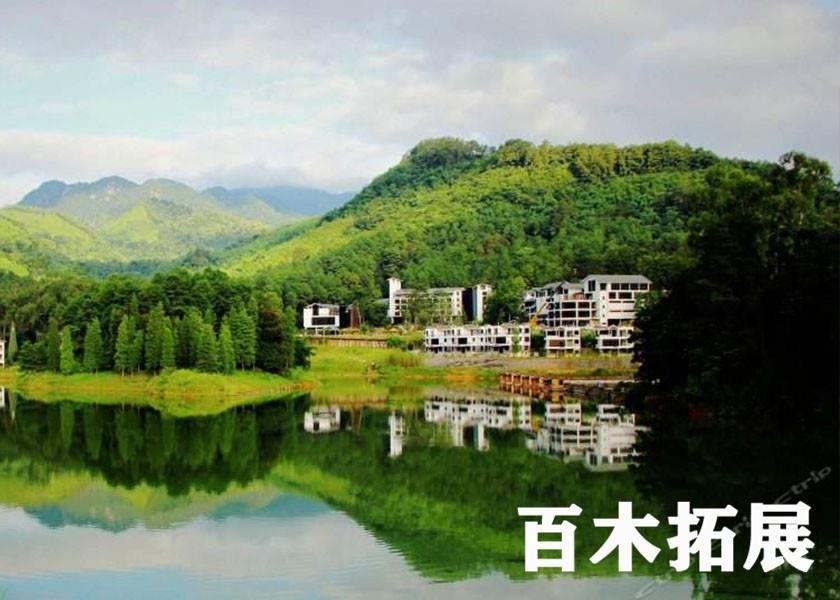 避暑胜地-旗山森林温泉度假村-福州拓展基地