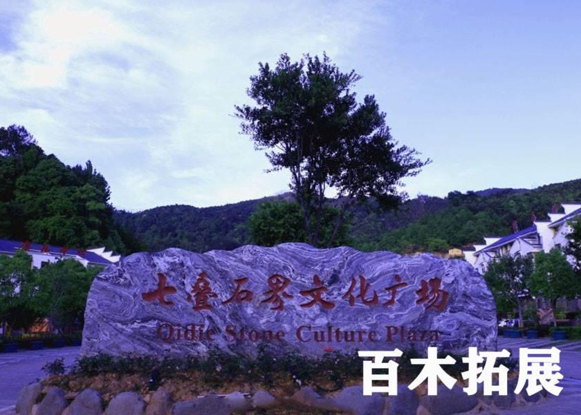 温泉酒店-七叠温泉-福州拓展基地