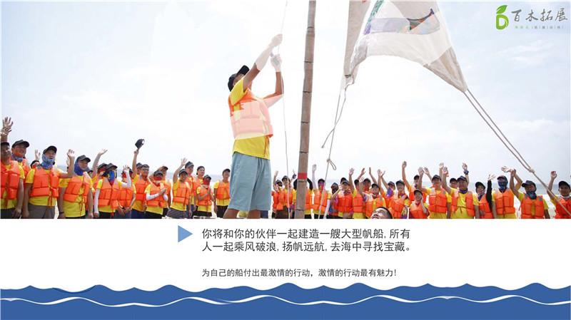 大帆船航海主題拓展