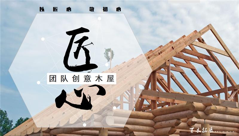 百木創意木屋