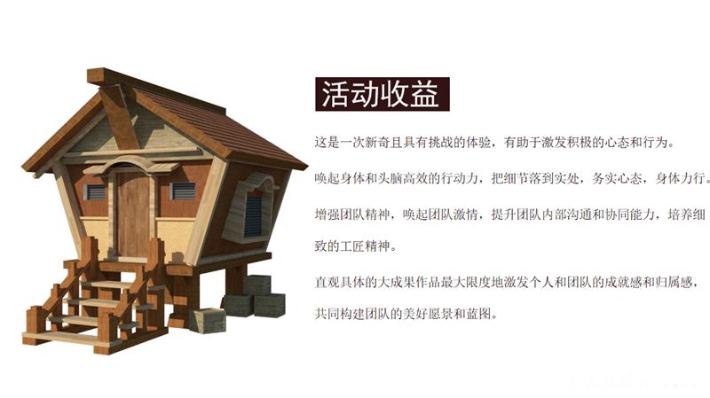 百木拓展創意木屋