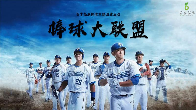 棒球主題團建方案